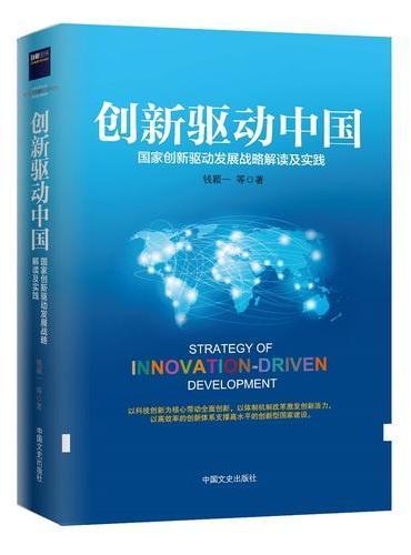 创新驱动中国 硬精装