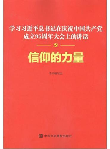 信仰的力量——学习习近平总书记在庆祝中国共产党成立95周年大会上的讲话