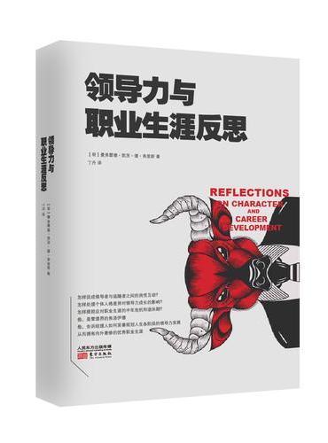 曼弗雷德经典管理思想文库:领导力与职业生涯反思