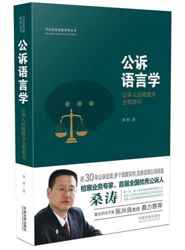 公诉语言学:公诉人技能提升全程指引