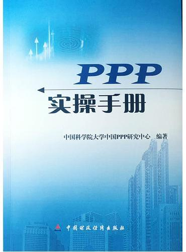 PPP实操手册