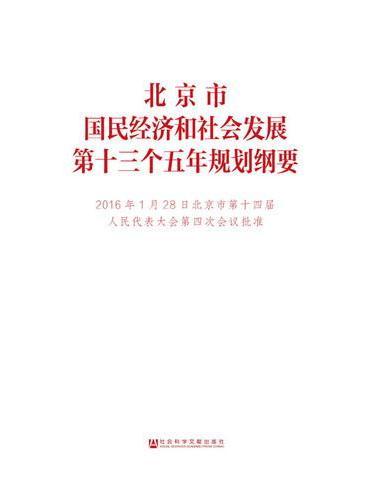 北京市国民经济和社会发展第十三个五年规划纲要