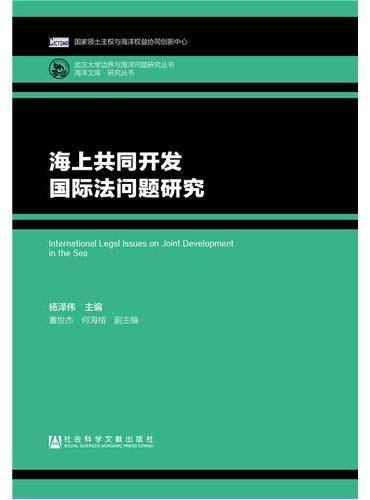 海上共同开发国际法问题研究