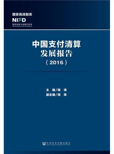中国支付清算发展报告(2016)