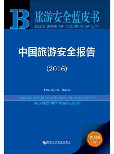 旅游安全蓝皮书:中国旅游安全报告(2016)