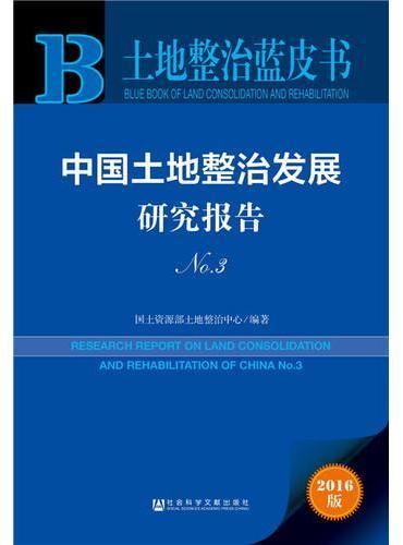 土地整治蓝皮书:中国土地整治发展研究报告No.3