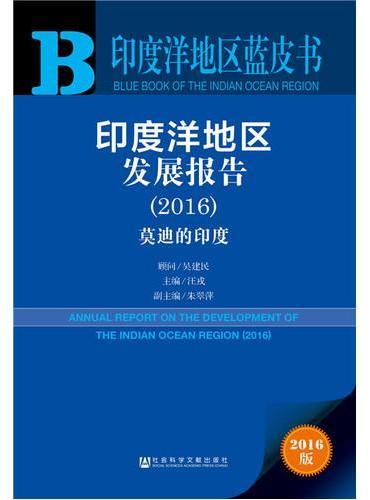 印度洋地区蓝皮书:印度洋地区发展报告(2016)