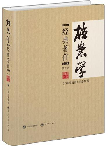 档案学经典著作(第三卷)