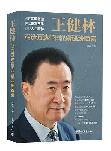 王健林:缔造万达帝国的新亚洲首富