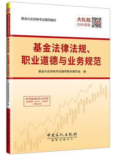 基金从业资格考试辅导教材:基金法律法规、职业道德与业务规范