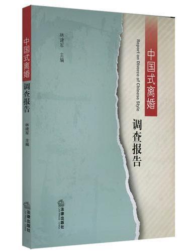 """""""中国式离婚""""调查报告"""