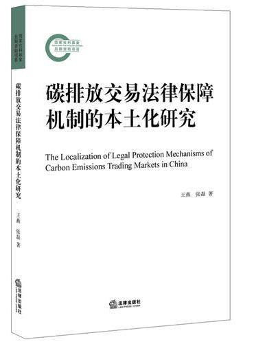 碳排放交易法律保障机制的本土化研究