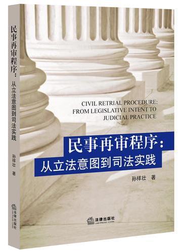 民事再审程序:从立法意图到司法实践