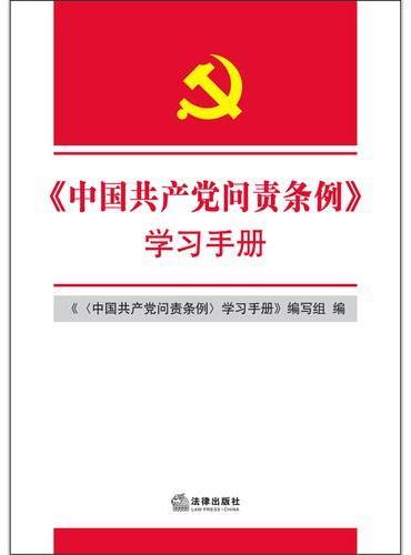 〈中国共产党问责条例〉学习手册