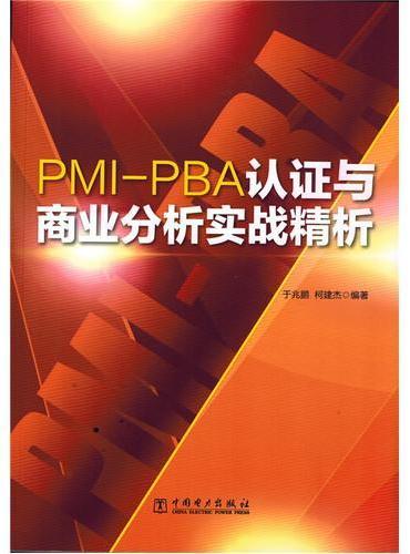 PMI-PBA认证与商业分析实战精析