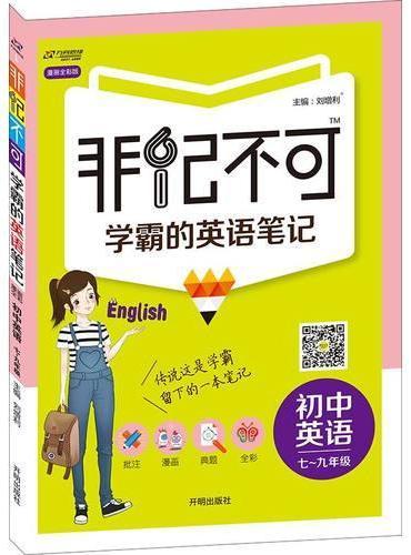 16版非记不可 学霸的英语笔记初中英语—通用版(全)