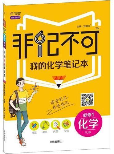 16版非记不可 我的化学笔记本高中化学(必修1)—人教版 RJ版