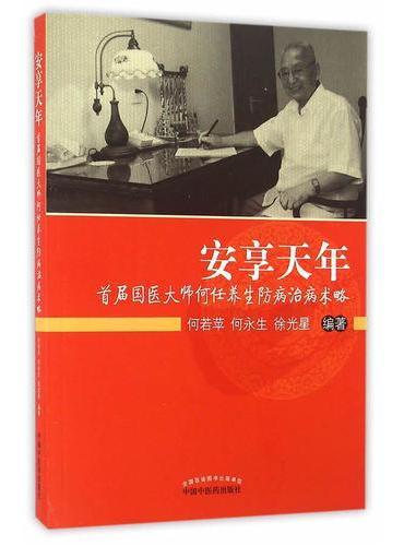 安享天年——首届国医大师何任养生防病治病术略