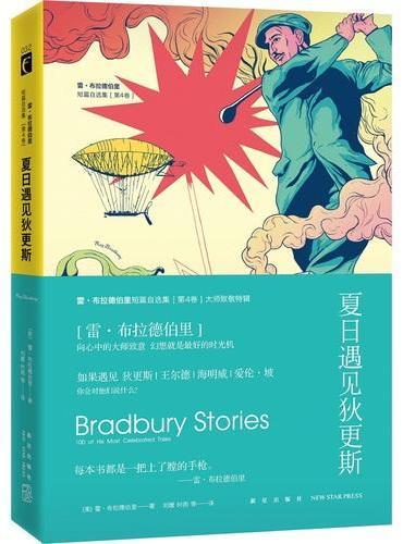 夏日遇见狄更斯 雷·布拉德伯里短篇自选集(第4卷)