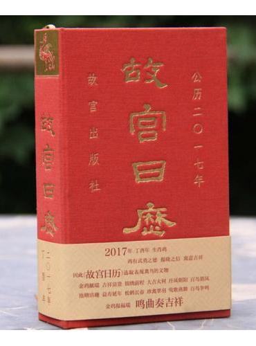 故宫日历2017年