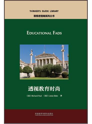 透视教育时尚(思想者指南系列丛书)