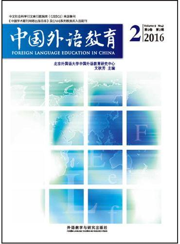 中国外语教育(2016-02)