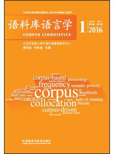 语料库语言学2016(1)