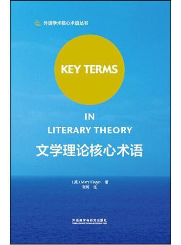 文学理论核心术语(外语学科核心术语系列)