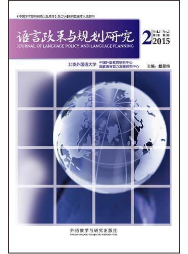 语言政策与规划研究(2015年第2期)