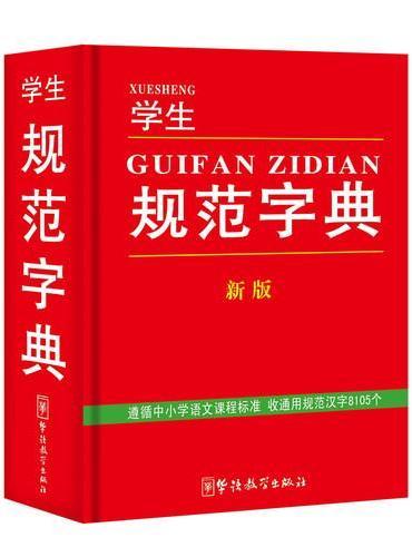 学生规范字典(新版)