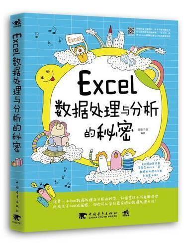 Excel数据处理与分析的秘密