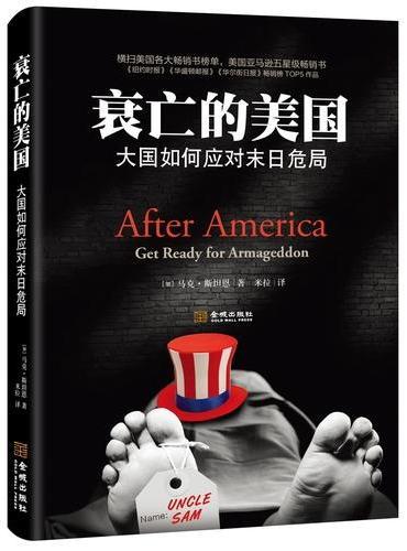 衰亡的美国:大国如何应对末日危局