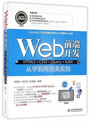 Web前端开发HTML5+CSS3+jQuery+AJAX从学到用完美实践