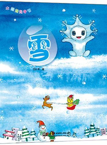 雪(水娃娃无字书)