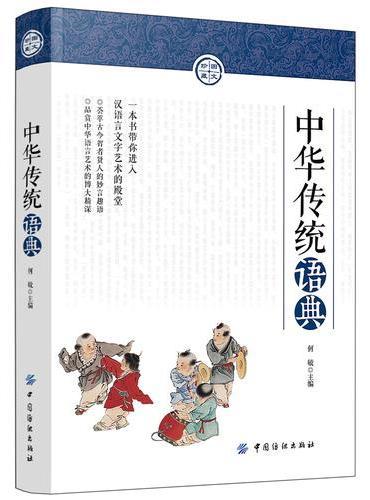 中华传统语典