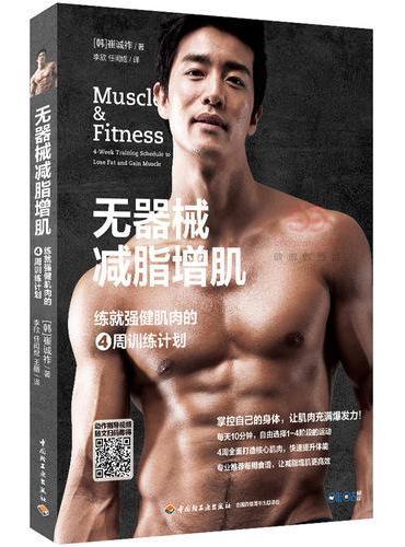无器械减脂增肌:练就强健肌肉的4周训练计划