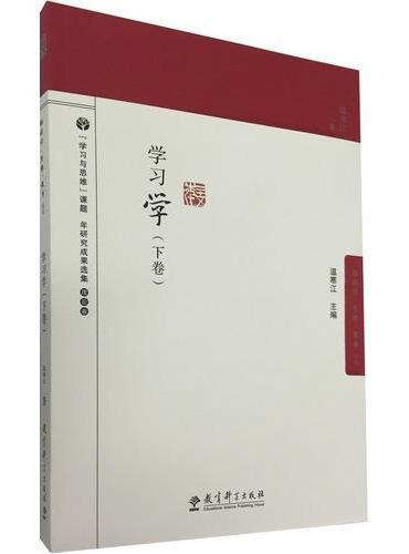 脑科学·思维·教育丛书:学习学(下卷)