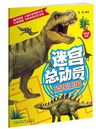 迷宫总动员——恐龙王国