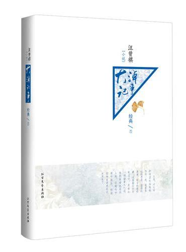 汪曾祺小说 大淖记事