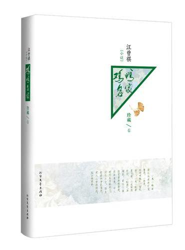 汪曾祺小说 鸡鸭名家