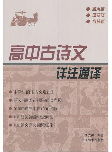 高中古诗文详注通译