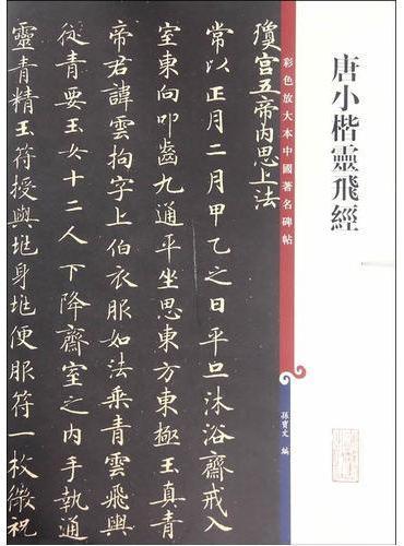 彩色放大本中国著名碑帖·唐小楷灵飞经