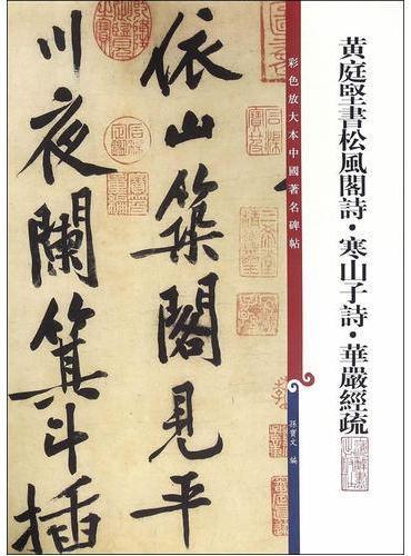 彩色放大本中国著名碑帖·黄庭坚书松风阁诗·寒山子诗·华严经疏
