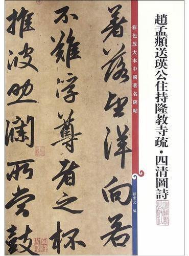彩色放大本中国著名碑帖·赵孟頫送瑛公住持隆教寺疏·四清图诗