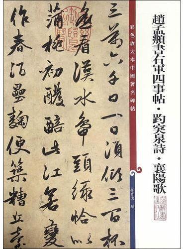 彩色放大本中国著名碑帖·赵孟頫书右军四事帖·趵突泉诗·襄阳歌