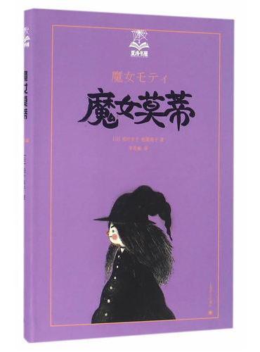 魔女莫蒂(夏洛书屋第四辑)
