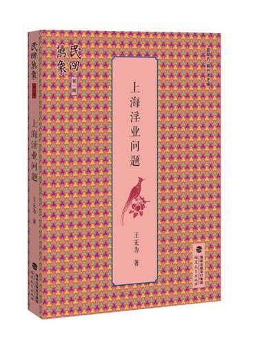 上海淫业问题(民国万象第一辑)