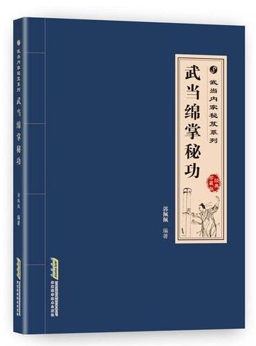 武当内家秘籍系列 武当绵掌秘功(经典珍藏版)