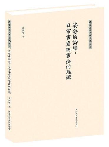 同济复兴古典书院丛书:姿势的诗学:日常书写与书法的起源