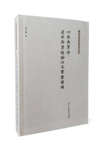 同济复兴古典书院丛书:心术与笔法:虞世南《笔髓论》注及书画讲稿